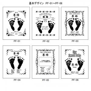 基本デザイン PF-01~PF-06