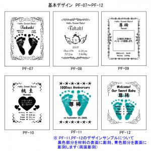 基本デザイン PF-07~PF-12