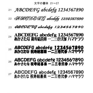 文字の書体 21~27