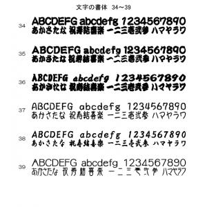 文字の書体 34~39