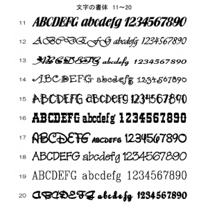 文字の書体 11~20